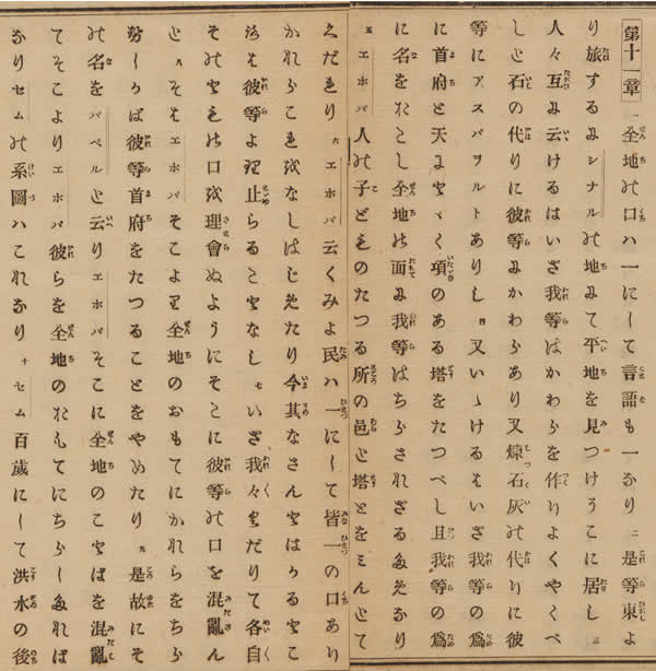 A version of the Tower of Babel story in Japanese from Kyūyaku seisho sōseiki (1878)