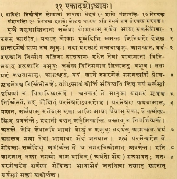 tower of babel in sanskrit