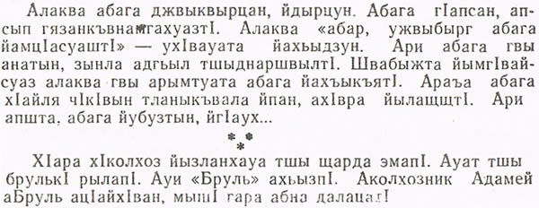 Sample text in Abaza