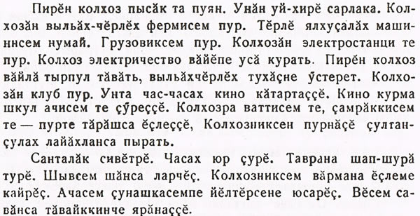 Sample text in Chuvash
