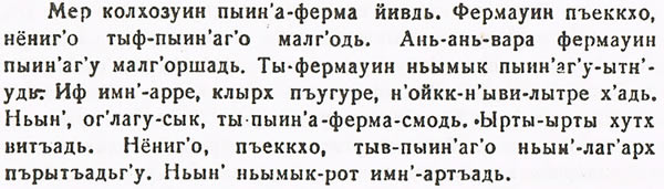 Sample text in Nivkh