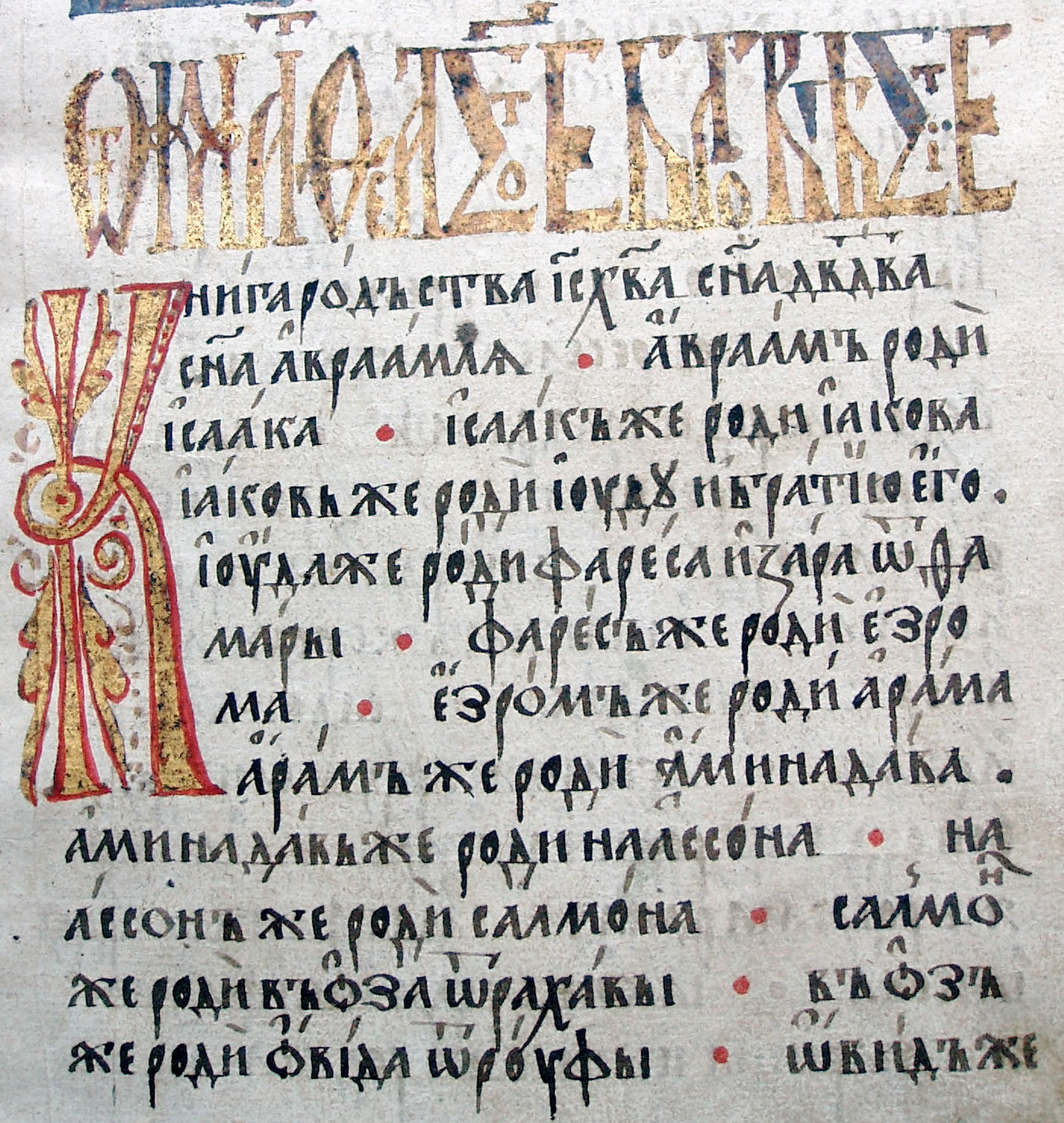 Sample text in Old Church Slavonic
